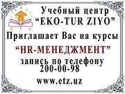 Учебный центр EKO-TUR ZIYO объявляет набор в группы