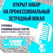 Обучение Вокал Занятия Уроки Эстрадный Вокал в Ташкенте