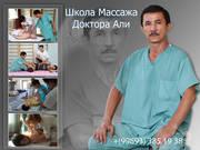 Курсы массажа в Ташкенте.