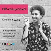 Объявляем о начале весенней майской группы курса HR-специалист!